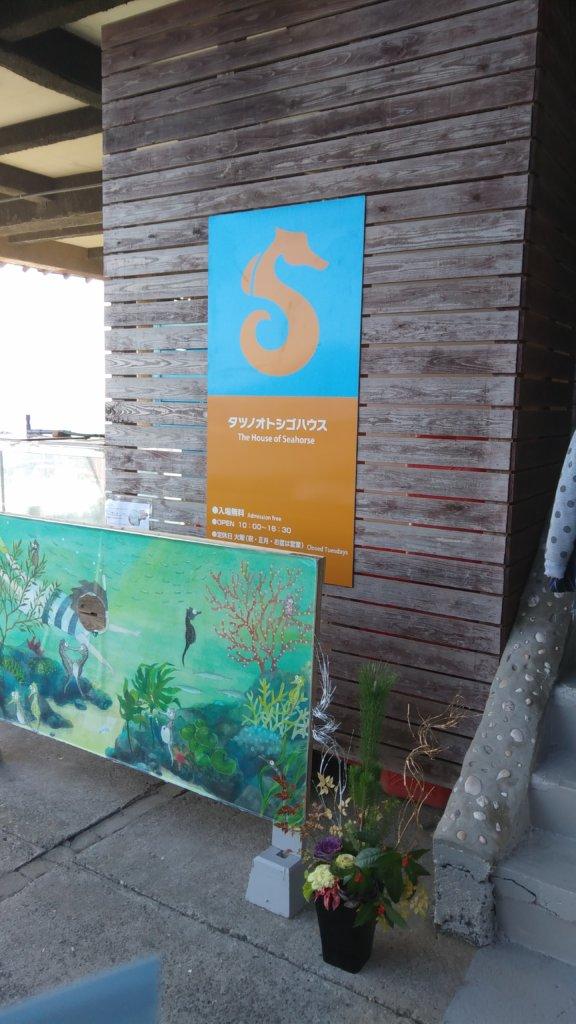 タツノオトシゴハウスの看板
