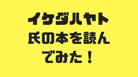 イケダハヤト氏の本を読んでみた!