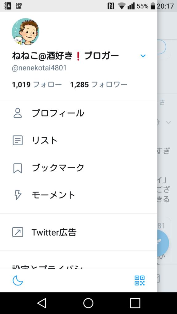 Twitterのフォロワー