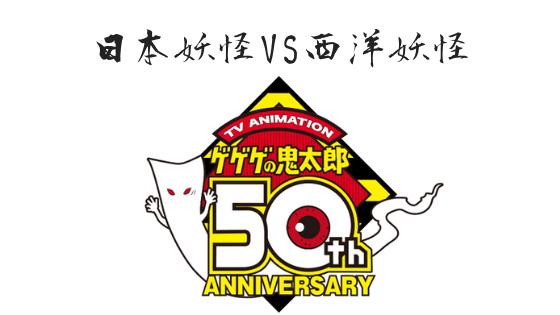 日本妖怪VS西洋妖怪