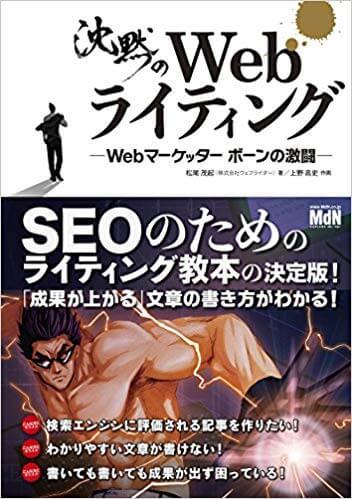 WEBライティングの本
