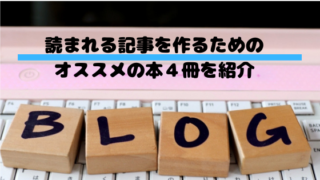 ブログの記事を作る