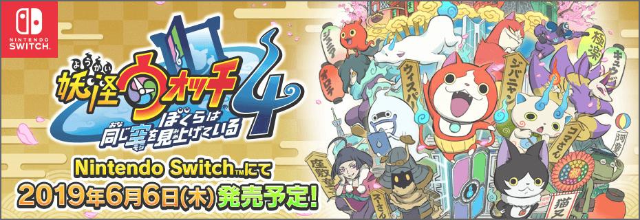 妖怪ウォッチの新ゲーム
