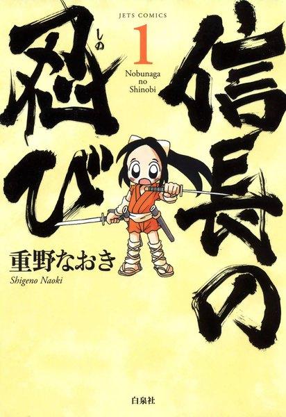 信長の忍びのコミックス1巻