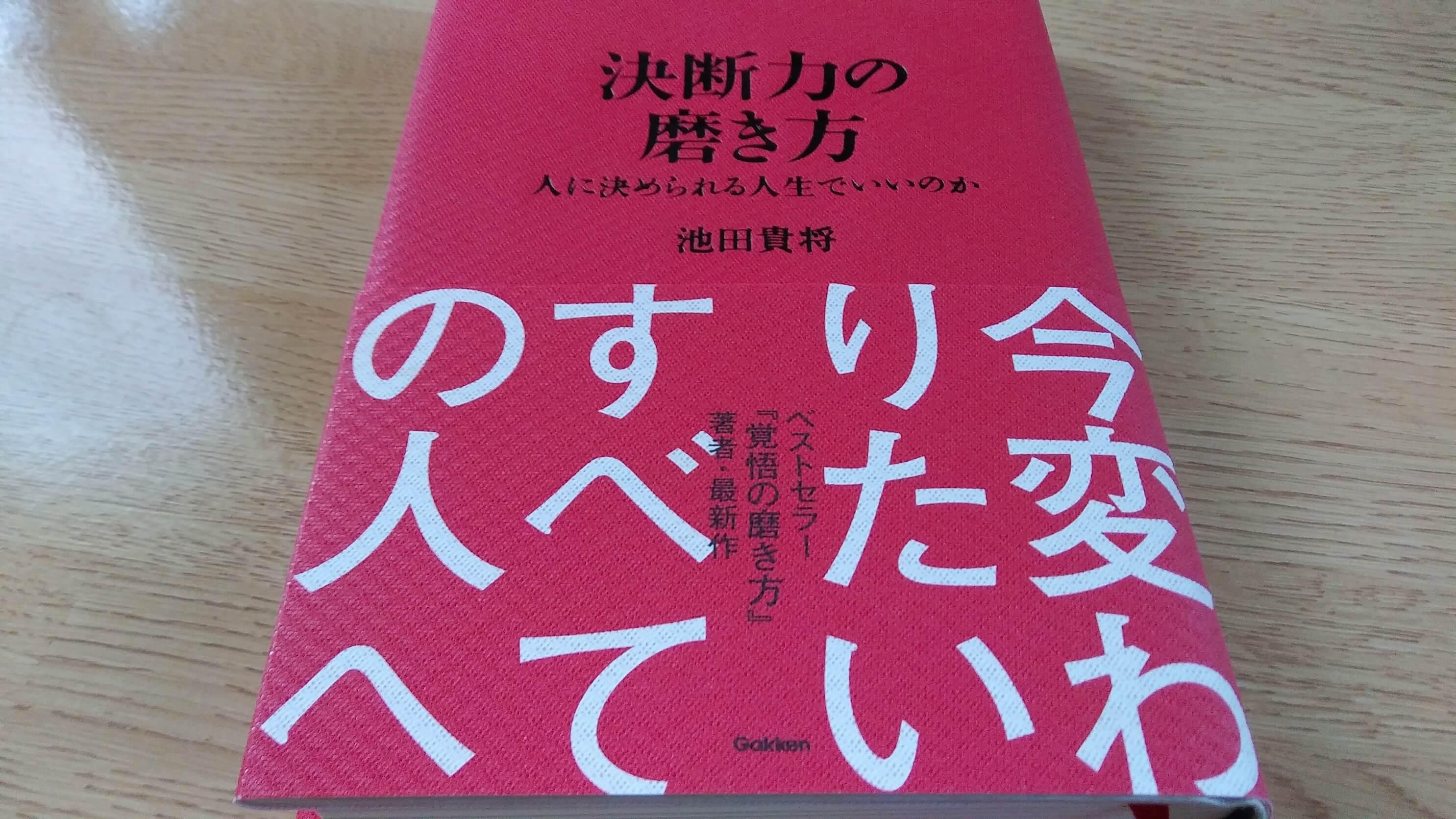 決断力の磨き方の本のレビュー