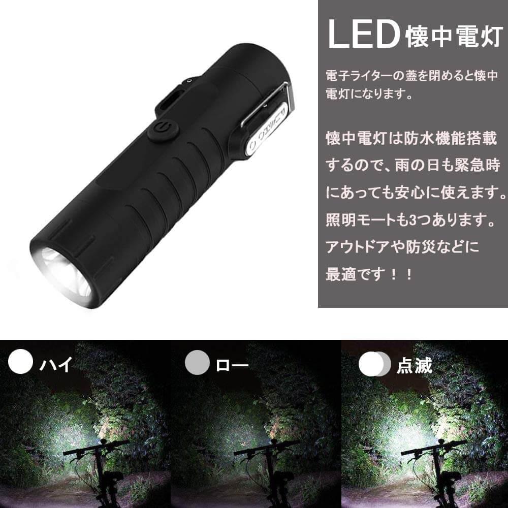 最新ライターは懐中電灯のライトとしても使えて便利
