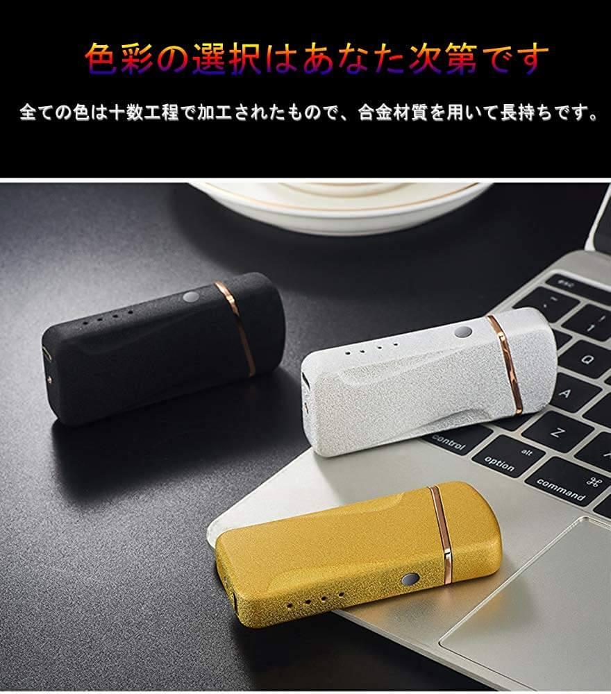 USBの最新ライターはとてもカッコよくて、コスパは最高だ