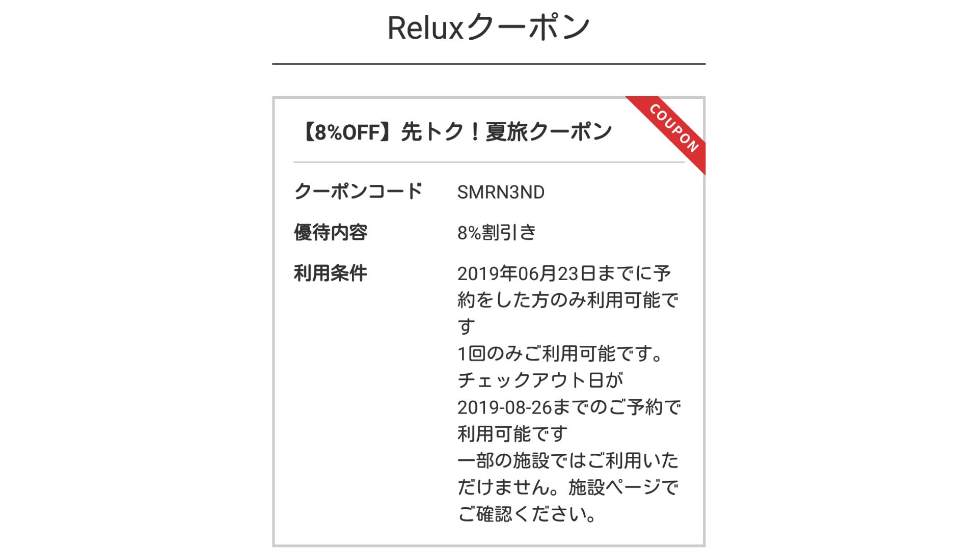 Reluxが送ってくるクーポンを利用して宿泊費をお得にする