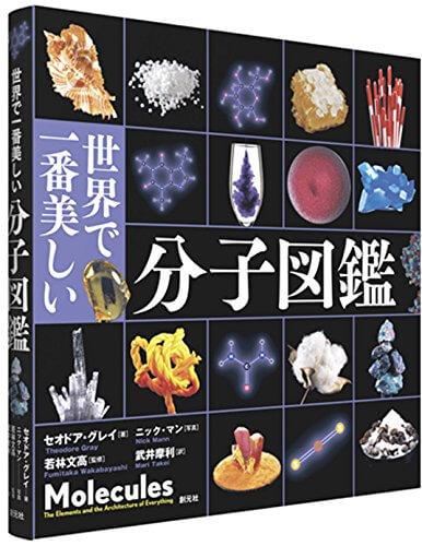 科学を子どもに楽しく覚えさせる本