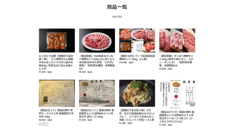 東京の有名焼肉店を探すサイト