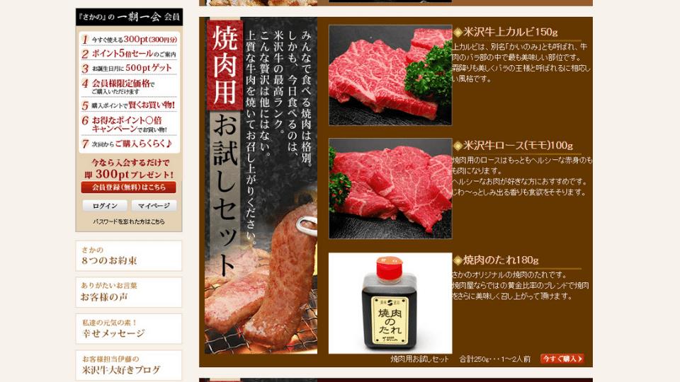 テレビで有名でおいしいお肉はどこで買う?