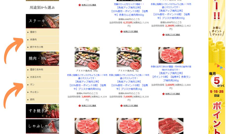 関西テレビで放送された有名な焼肉店