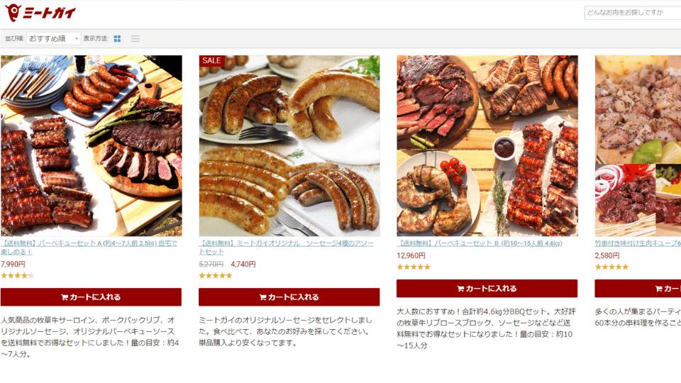 バーベキューのお肉ならミートガイがオススメ