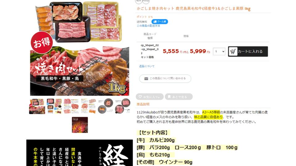 九州の鹿児島県で焼肉を食べるならどこがいい