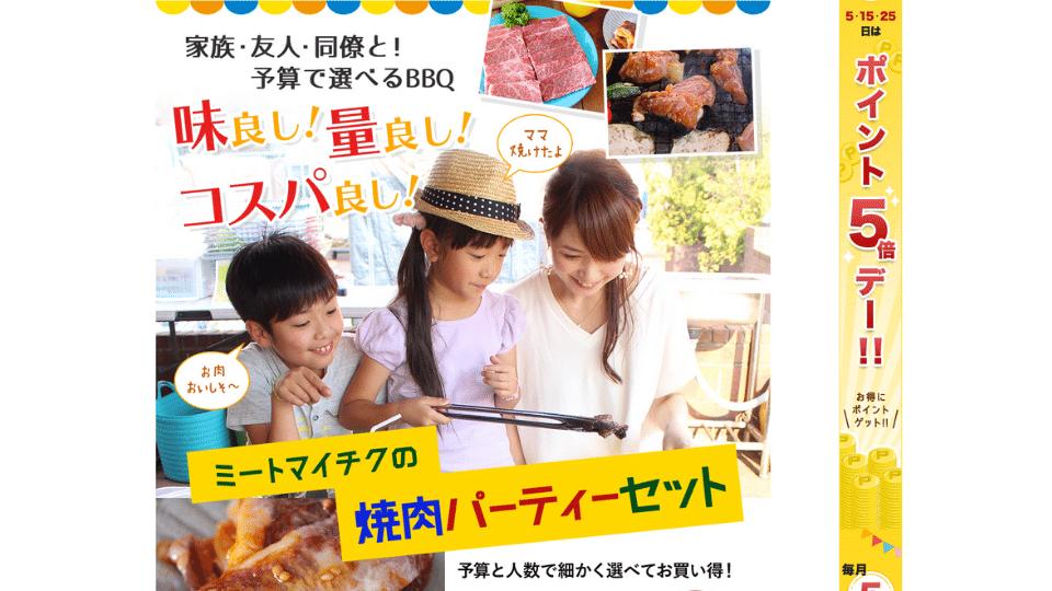 大阪で焼肉のオススメ店を探すならここ