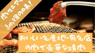 大阪でおいしい焼肉屋のランキング