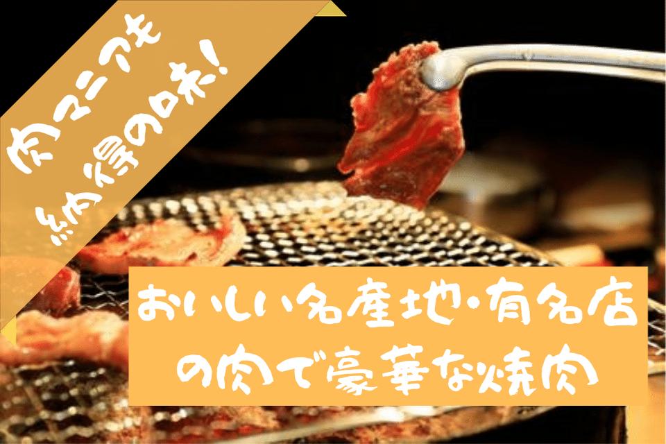 おいしい焼肉屋ランキング。関東編