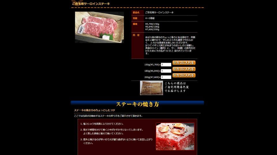 日本でおいしいお肉ランキングトップ20
