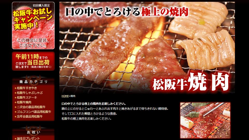 日本の和牛トップブランド、神戸牛と松坂牛と仙台牛