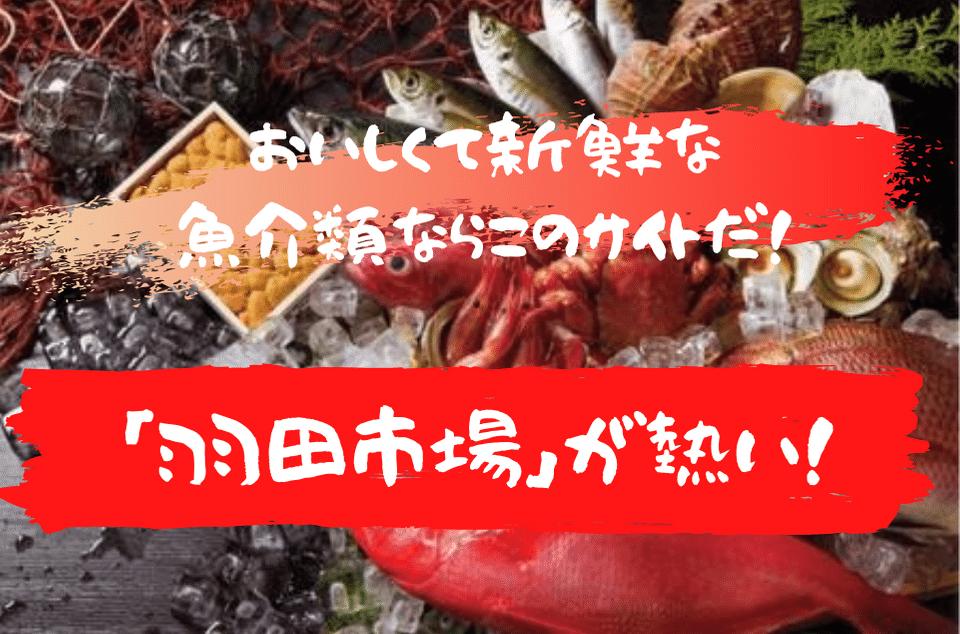 日本で一番魚介類が激安のサイトをレビュー