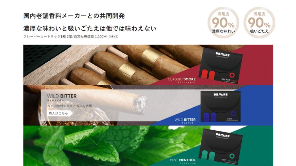 電子タバコの味はどれが人気なのか