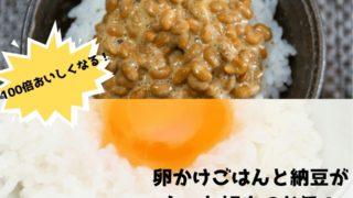卵かけご飯をおいしくする方法