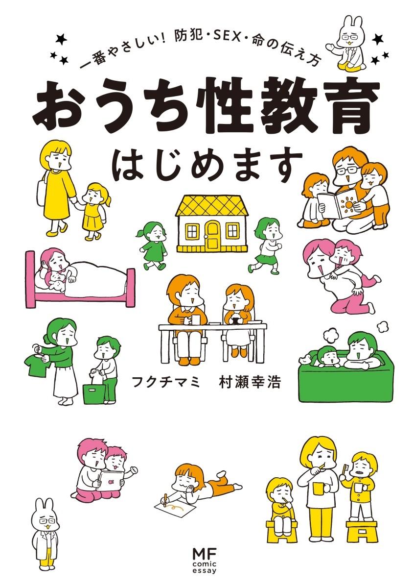 子どもと性のことを知る優しい本