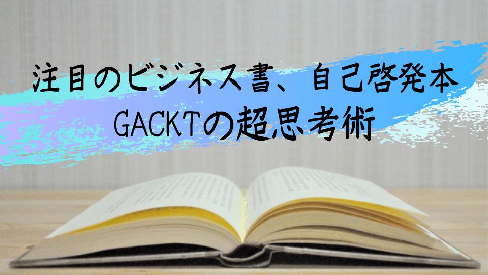 GACKTの書籍の口コミとレビューまとめ