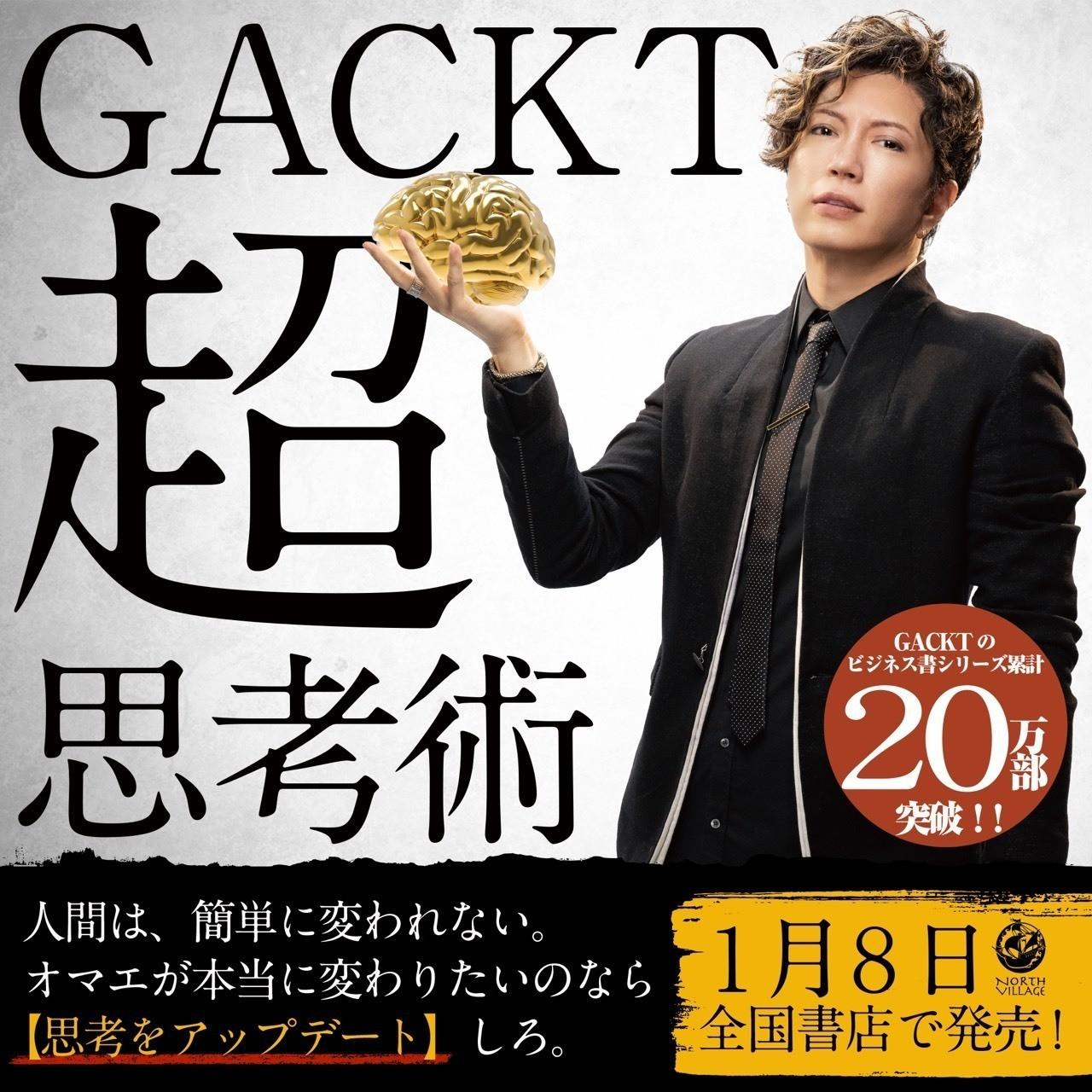 GACKTの本と動画のレビュー