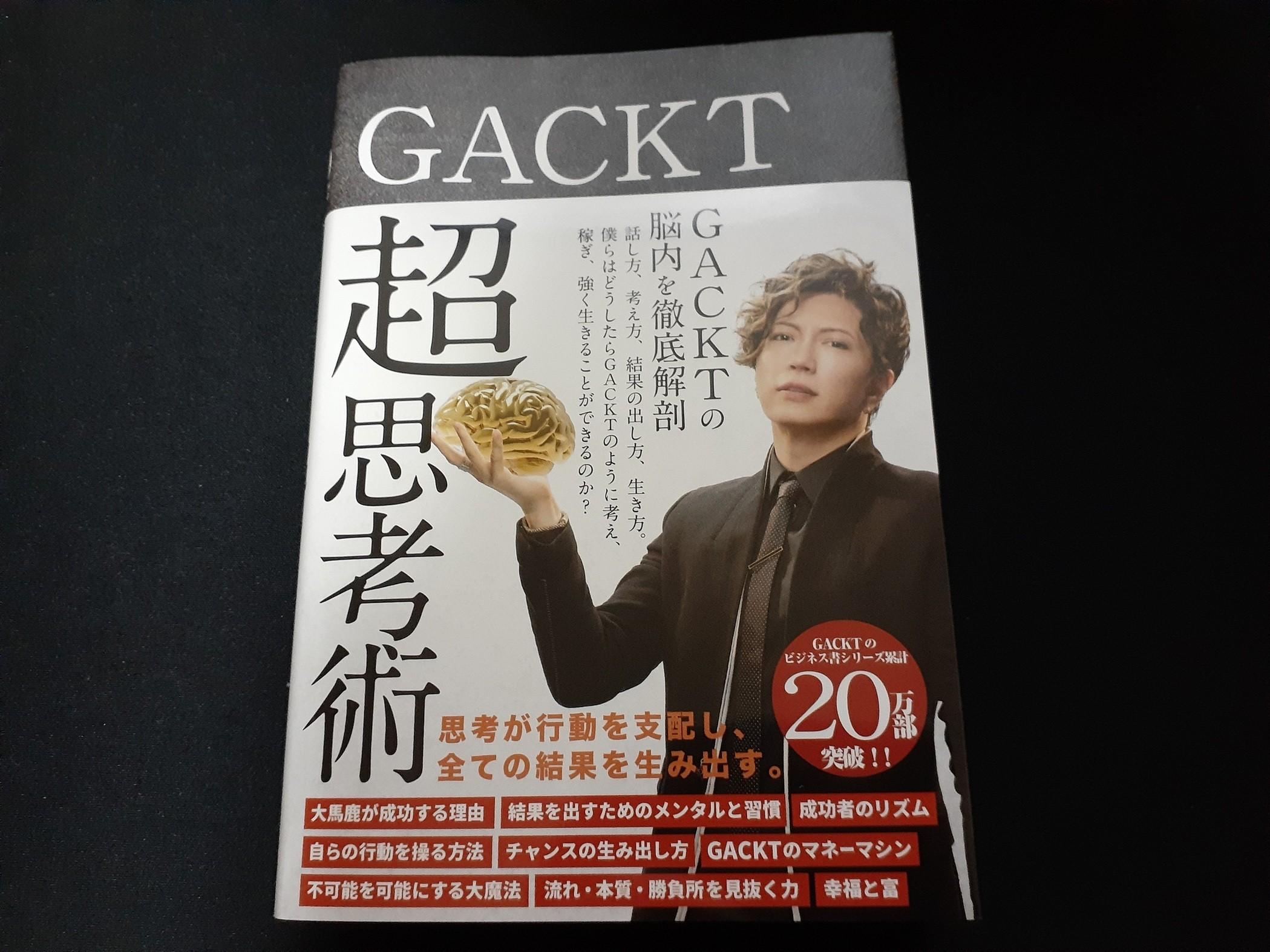 GACKTの本は面白いか?レビュー