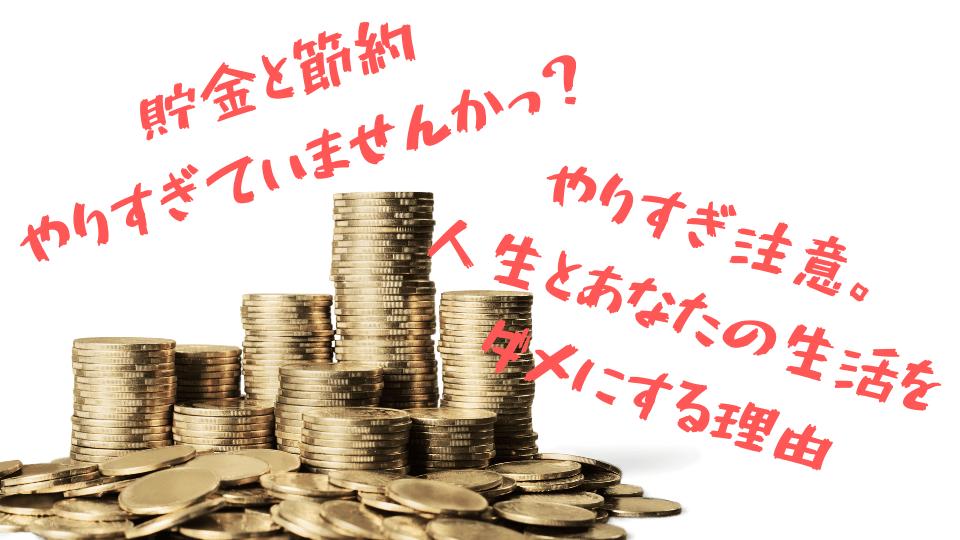 何のために貯金と節約をしているのか?